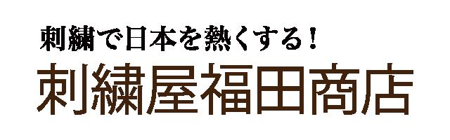 刺繍福田商店